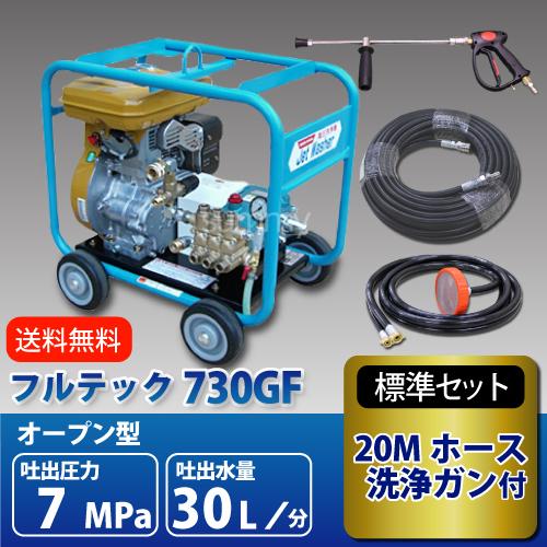フルテック エンジン式 高圧洗浄機 【730GF】 ホース20M セット 業務用
