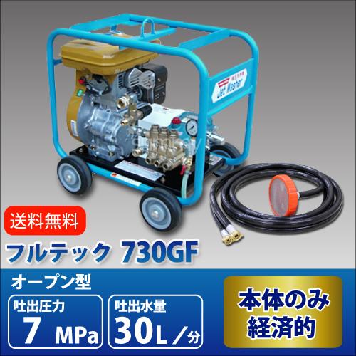 フルテック エンジン高圧洗浄機 【730GF】 本体のみ 業務用