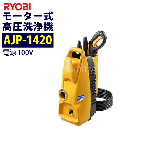リョービ・RYOBI 100Vモーター式 高圧洗浄機【AJP-1420A】一家に一台、あったら便利!!水で汚れを落とすエコなお掃除!