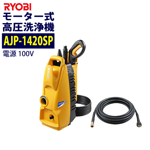 リョービ・RYOBI 100Vモーター式 高圧洗浄機【AJP-1420ASP】一家に一台、あったら便利!!水で汚れを落とすエコなお掃除!