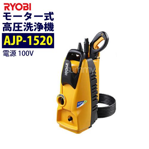 リョービ・RYOBI 100Vモーター式 静音モード付高圧洗浄機【AJP-1520】一家に一台、あったら便利!!水で汚れを落とすエコなお掃除!