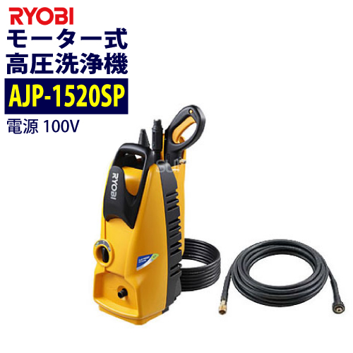 リョービ・RYOBI 100Vモーター式 静音モード付高圧洗浄機【AJP-1520SP】一家に一台、あったら便利!!水で汚れを落とすエコなお掃除!