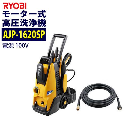 リョービ・RYOBI 100Vモーター式 静音モード付高圧洗浄機【AJP-1620ASP】一家に一台、あったら便利!!水で汚れを落とすエコなお掃除!