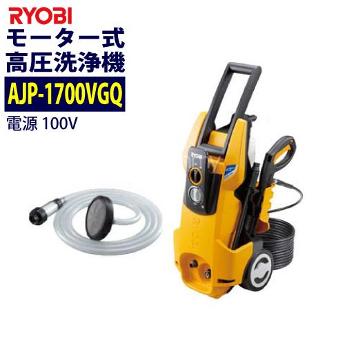 リョービ・RYOBI 100Vモーター式 自吸機能・静音モード付高圧洗浄機【AJP-1700VGQ】一家に一台、あったら便利!!水で汚れを落とすエコなお掃除!