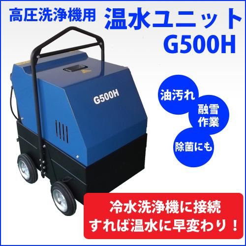 高圧洗浄機用温水ユニット フルテック 【G500H】一点吊機能付タイプ