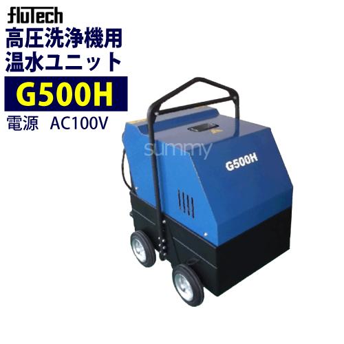 送料無料 高圧洗浄機用温水ユニット フルテック 【G500H】一点吊機能付タイプ