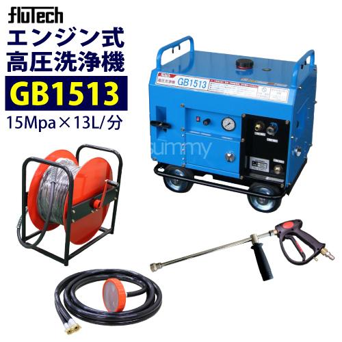 フルテック エンジン式 防音型 高圧洗浄機【GB1513】ホース30Mドラム付 セット 業務用 おもしフィルター付