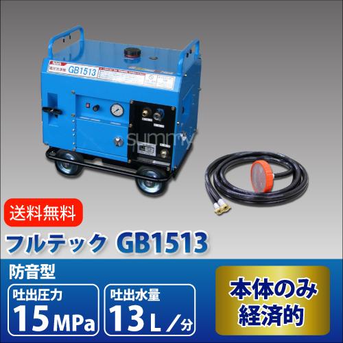 フルテックエンジン式防音型高圧洗浄機【GB1513】本体のみ業務用