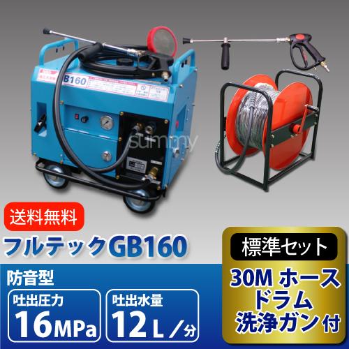 【市街地での作業に】エンジン式  高圧洗浄機 防音型 フルテック【GB160】ホース30Mドラム付 セット 業務用