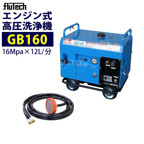 フルテック エンジン式高圧洗浄機 防音型【GB160】 本体のみ 業務用 おもしフィルター付