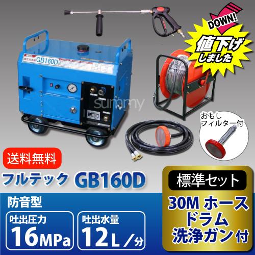 フルテック エンジン式 防音型高圧洗浄機 【GB160D】 ホース30Mドラム付 セット <差圧アンロー ダータイプ>おもしフィルター付 業務用