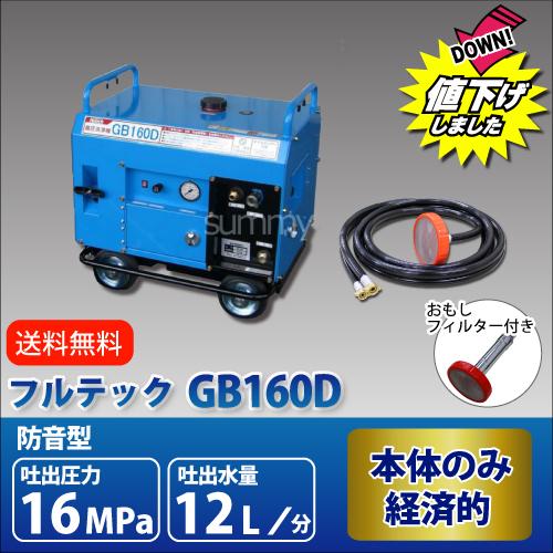 フルテック エンジン式防音型 高圧洗浄機 【GB160D】 本体のみ<差圧アンロー ダータイプ>おもしフィルター付 業務用