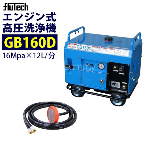 フルテック エンジン式防音型 高圧洗浄機 【GB160D】 本体のみ<差圧アンローダータイプ>おもしフィルター付 業務用