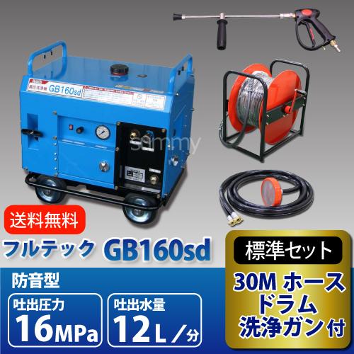 フルテック エンジン防音型高圧洗浄機 【GB160sd】 ホース30Mドラム付 セット <スローダウン機能付> 業務用