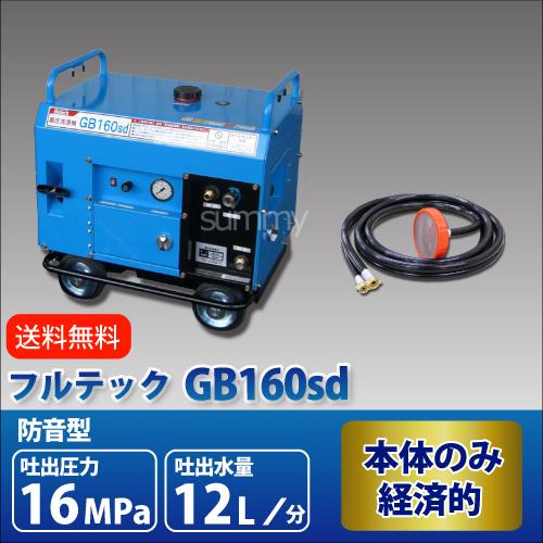 フルテック エンジン式高圧洗浄機 防音型【GB160sd】 本体のみ <スローダウン機能付> 業務用