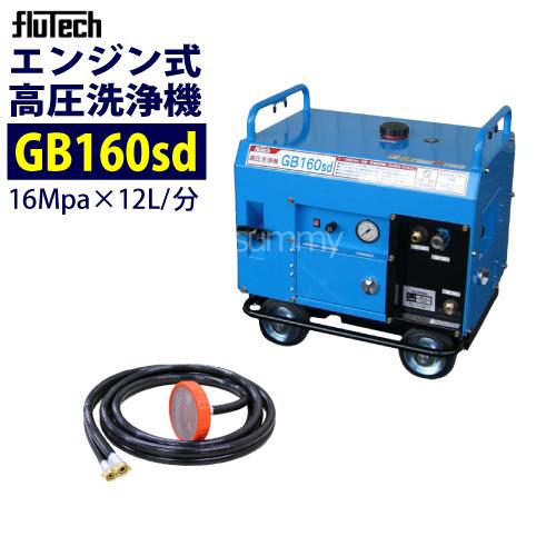 フルテック エンジン式高圧洗浄機 防音型【GB160sd】 本体のみ <スローダウン機能付> 業務用 おもしフィルター付