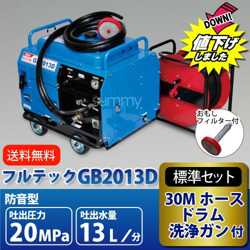 フルテック エンジン式防音型高圧洗浄機 【GB2013D】 ホース30Mドラム付 おもしフィルター付セット <差圧式アンローダータイプ> 業務用