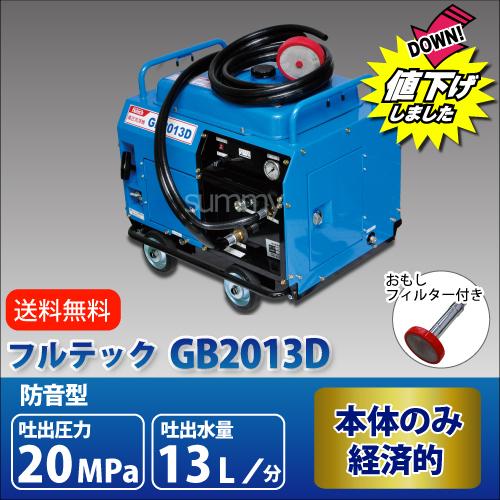 フルテック エンジン式防音型高圧洗浄機 【GB2013D】本体のみ <差圧式アンローダータイプ> おもしフィルター付 業務用