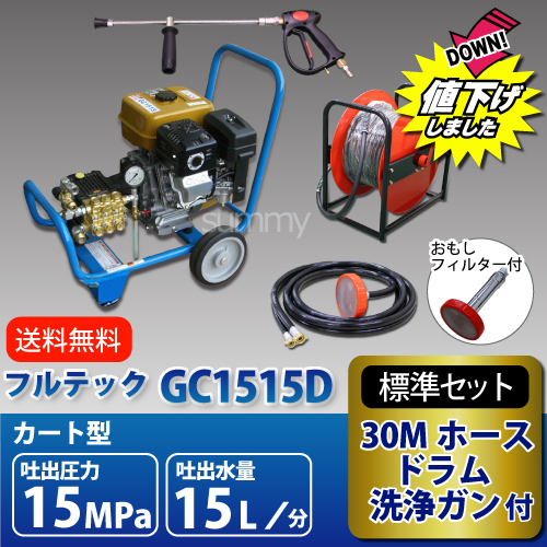 フルテック カート型 エンジン 高圧洗浄機【GC1515D】ホース30Mドラム付 業務用