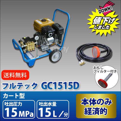 フルテック カート型 エンジン 高圧洗浄機【GC1515D】本体のみ 業務用 <差圧式アンローダー> おもしフィルター付