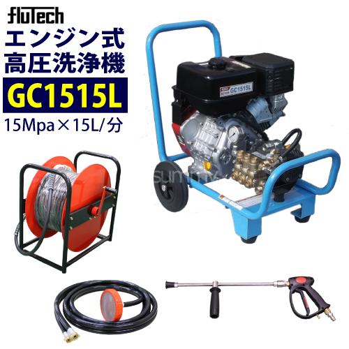 フルテック カート型 エンジン式 高圧洗浄機【GC1515L】 ホース30Mドラム付 セット 業務用