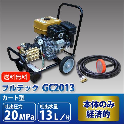 フルテック カート型 エンジン式 高圧洗浄機 【GC2013】 本体のみ 業務用