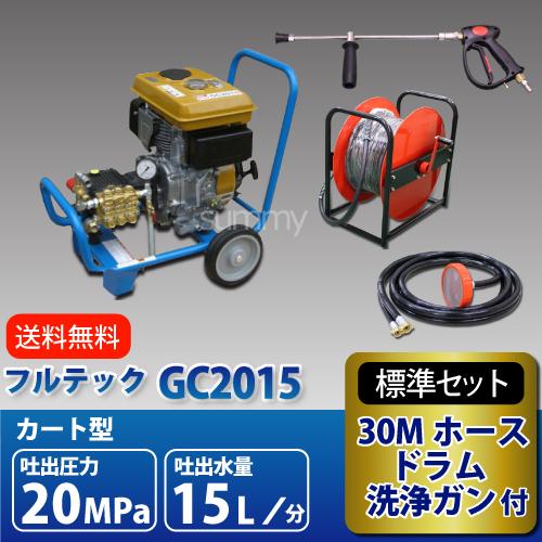 フルテック カート型 エンジン式 高圧洗浄機 【GC2015】ホース30Mドラム付 セット 業務用