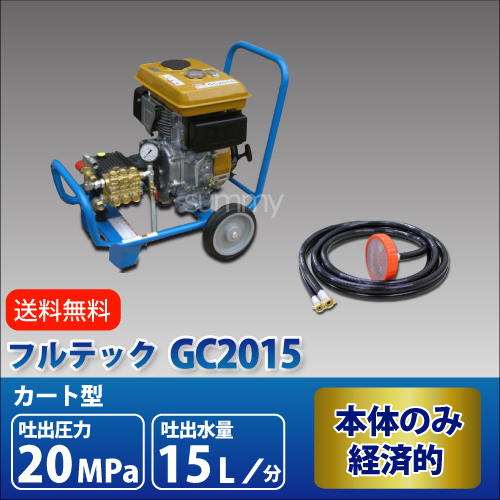フルテック カート型 エンジン式 高圧洗浄機 【GC2015】 本体のみ 業務用