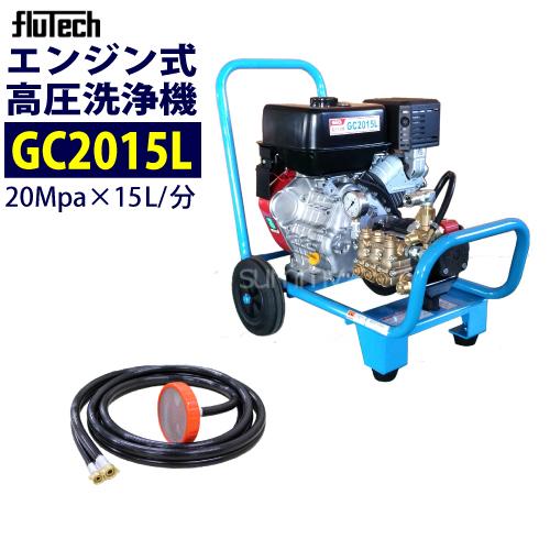 フルテック カート型 エンジン式 高圧洗浄機 【GC2015L】 本体のみ 業務用