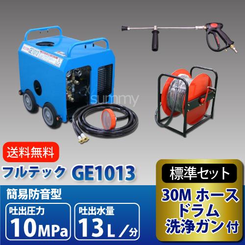 【防音なのに格安!】フルテック エンジン式 簡易防音型 高圧洗浄機 【GE1013】 ホース30Mドラム付 セット 業務用