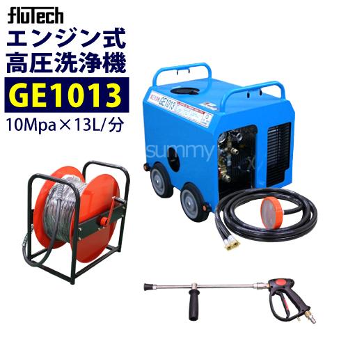 フルテック エンジン式 簡易防音型 高圧洗浄機 【GE1013】ホース30Mドラム付 セット 業務用【防音なのに格安!】