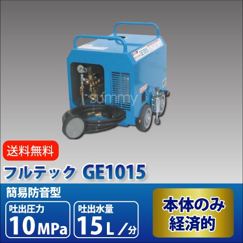 フルテック エンジン式 簡易防音型 高圧洗浄機 【GE1015】 本体のみ 業務用