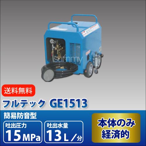 フルテック エンジン式 簡易防音型 高圧洗浄機【GE1513】本体のみ 業務用