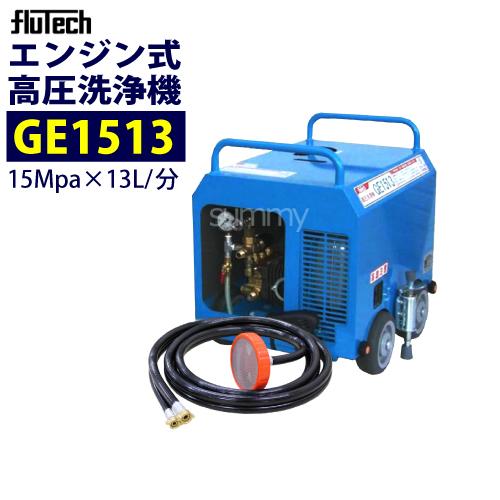 フルテック エンジン式 簡易防音型 高圧洗浄機【GE1513】本体のみ 業務用 おもしフィルター付