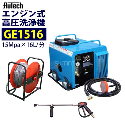 フルテック エンジン式 簡易防音型 高圧洗浄機 【GE1516】ホース30M ドラム付 セット 業務用