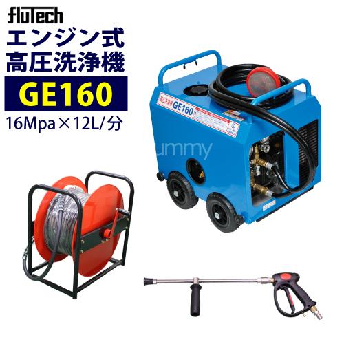 フルテック エンジン式 簡易防音型 高圧洗浄機 【GE160】ホース30Mドラム付 セット 吐出圧力16MPa 業務用【防音なのに格安!】