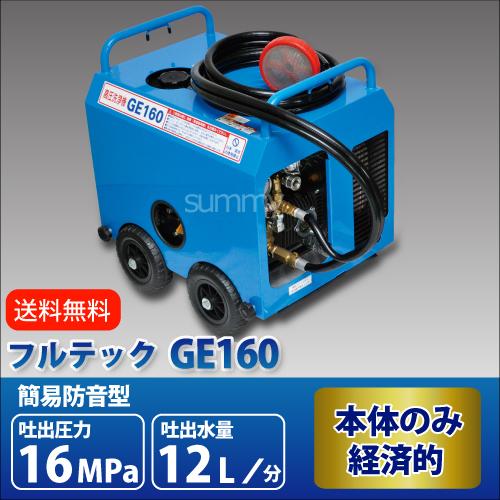 フルテック エンジン式 簡易防音型 高圧洗浄機【GE160】本体のみ 吐出圧力16MPa 業務用