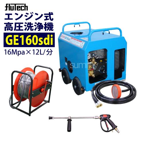 エンジン式 高圧洗浄機 簡易防音型 フルテック【GE160sdi】 <スローダウン機能付> ホース30Mドラム付 セット吐出圧力16MPa 業務用