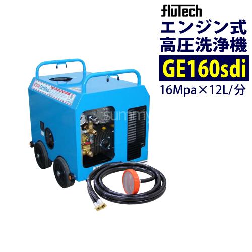 エンジン式高圧洗浄機 簡易防音型 フルテック【GE160sdi】<スローダウン機能付>  本体のみ 吐出圧力16MPa 業務用