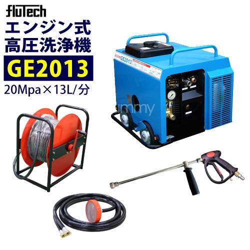 フルテック エンジン式 簡易防音型 高圧洗浄機 【GE2013】ホース30Mドラム付 セット 業務用【防音なのに格安!】