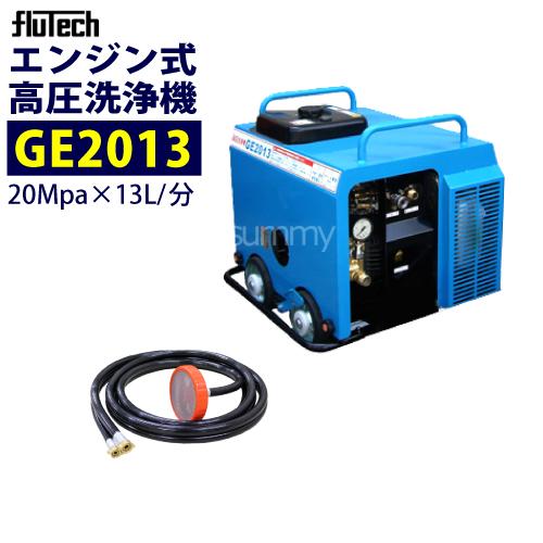 フルテック エンジン式 高圧洗浄機 簡易防音型 【GE2013】本体のみ 業務用