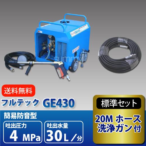 フルテック エンジン式 エンジン式 簡易防音型 高圧洗浄機【GE430】【GE430 フルテック】 ホース20M セット 業務用, Fablica(ファブリカ):c7187f78 --- m2cweb.com