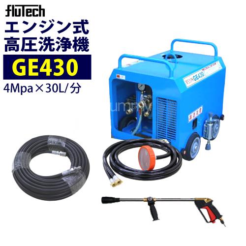 送料無料【業務用】 簡易防音型高圧洗浄機 フルテック エンジン式 簡易防音型 高圧洗浄機 【GE430】 ホース20M セット 業務用