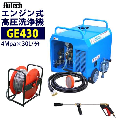フルテック エンジン式簡易防音型高圧洗浄機【GE430】 ホース30Mドラム付セット 業務用