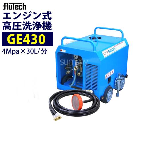 フルテック エンジン式 簡易防音型 高圧洗浄機 【GE430】 本体のみ 業務用