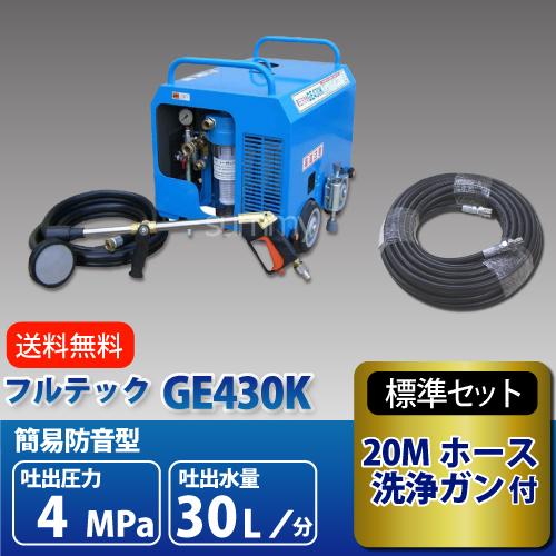【川水にも対応!】フルテック エンジン式 簡易防音型 高圧洗浄機 【GE430K】 ホース20M セット 業務用