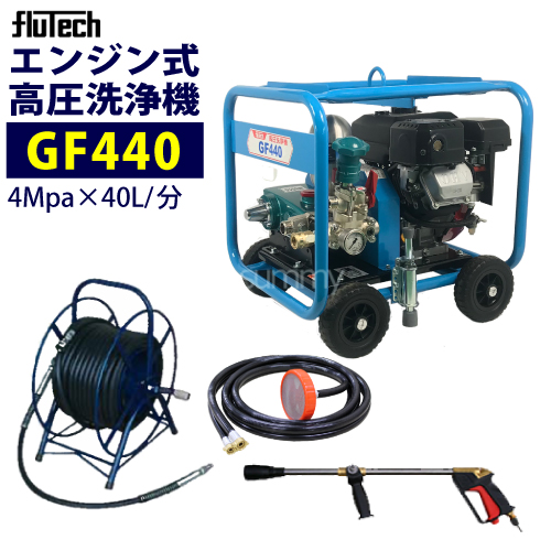 フルテック エンジン式 高圧洗浄機 【GF440】 ホース30M ドラム付セット セット <動墳ポンプ搭載> 業務用