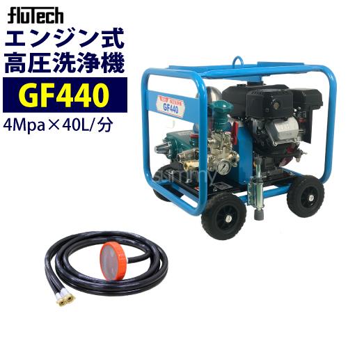 フルテック エンジン式 高圧洗浄機 【GF440】 <動墳ポンプ搭載>本体のみ 業務用