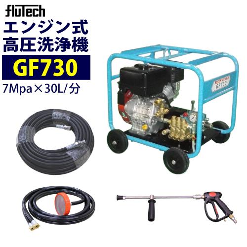 フルテック エンジン式 高圧洗浄機 【GF730】 ホース20M セット 業務用