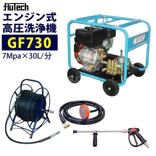 フルテック エンジン式高圧洗浄機 【GF730】【730GF後継品】標準セット 30D標 業務用